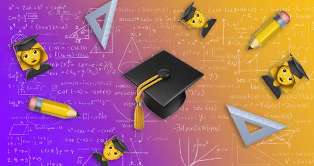 Тест: Хорошо ли ты помнишь школьные формулы?