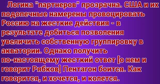 """Россия заявила о нанесении удара по любому нарушителю границы в Крыму. Пентагон США оценил намерение РФ как """"военную угрозу"""""""