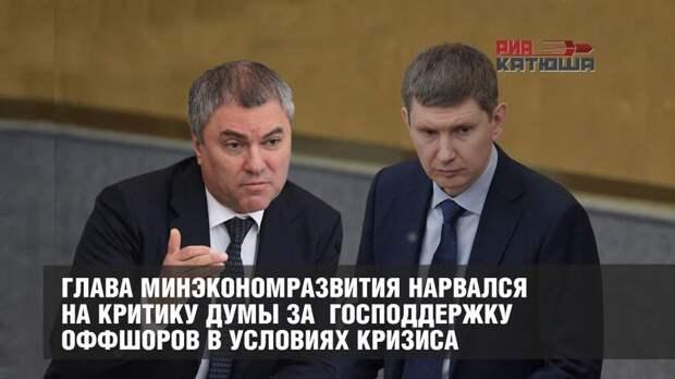 Глава Минэкономразвития нарвался на критику Думы за господдержку оффшоров в условиях кризиса