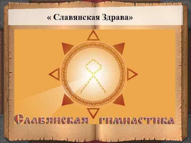 СЛАВЯНСКАЯ ЗДРАВА  (практики духовного целительства)