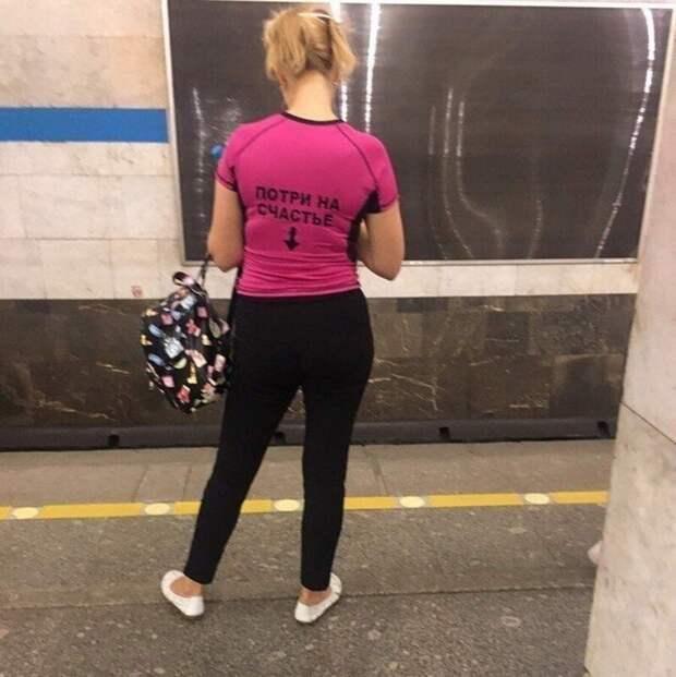11. И не страшно ей в такой футболке ходить
