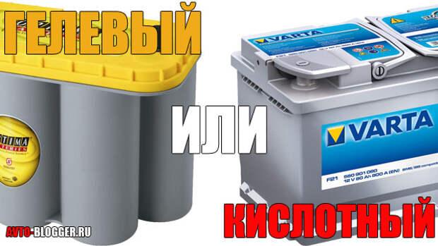 Свинцово-кислотный или литий-ионный аккумулятор? Кто победит?