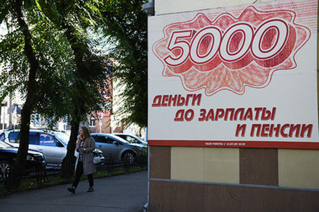 Россияне пожаловались на зарплаты