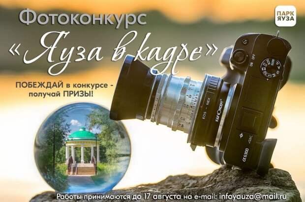Жители Южного Медведкова примут участие в фотоконкурсе от парка «Яуза»