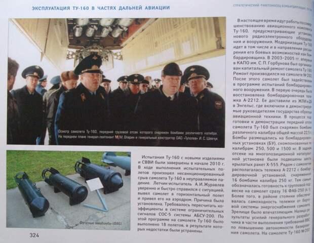 Вышла новая книга о Ту-160