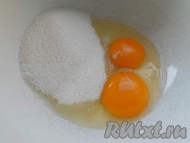 В глубокую миску всыпать 100 грамм сахара, добавить 2 сырых желтка и 1 белок.