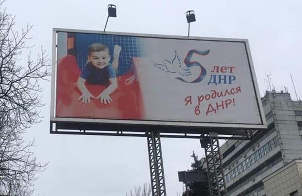 Я родился, ДНР