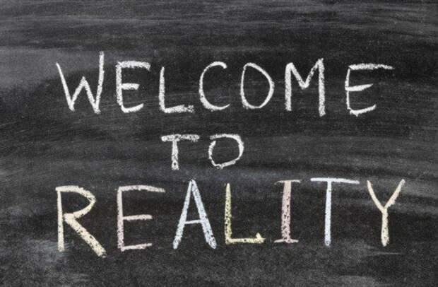 Добро пожаловать в реальность