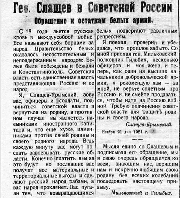 """Воззвание белого генерала Слащёва-Крымского к своим """"соратникам""""."""