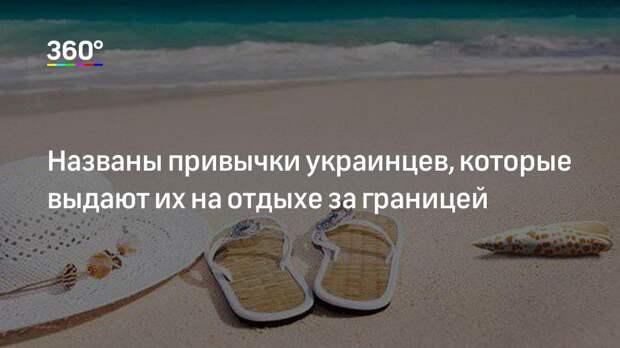 Названы привычки украинцев, которые выдают их на отдыхе за границей