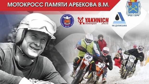 Соревнования по мотокроссу пройдут в Подольске в воскресенье