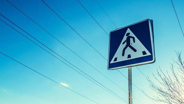 В Подольске с понедельника будут контролировать ПДД в зоне пешеходных переходов