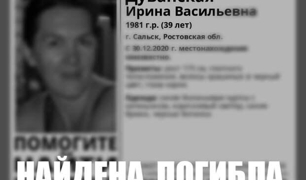 Тело пропавшей женщины обнаружили вРостовской области
