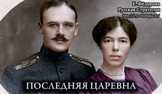 Последняя Царевна. К 60-летию памяти В.К. Ольги Александровны