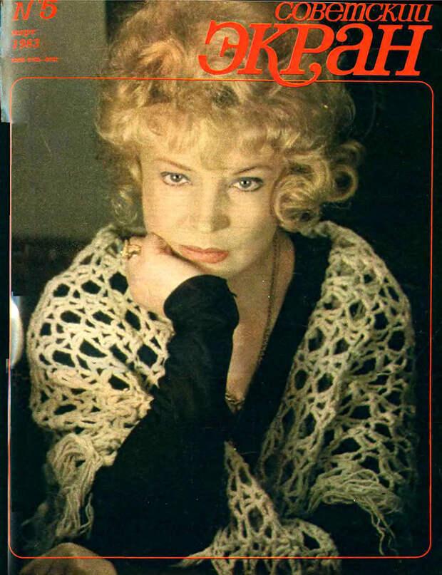 """Популярные советские актрисы 80-х на обложках журнала """"Советский экран"""""""