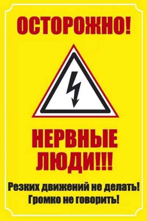 Предупреждающие таблички. Прикольные. Подборкаchert-poberi-tablichki-51330614122020-17 картинка chert-poberi-tablichki-51330614122020-17