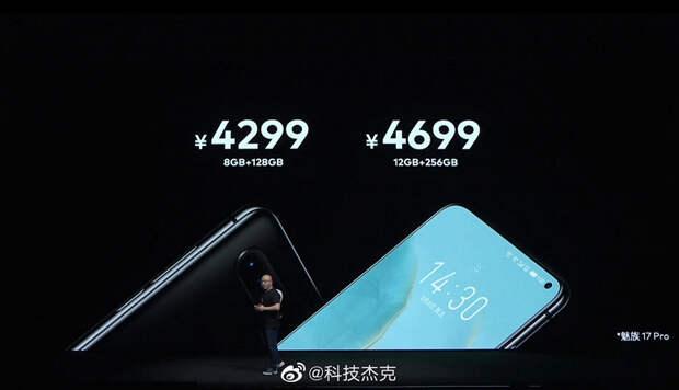Смартфон Meizu 17 Pro оказался еще лучше, чем Meizu 17
