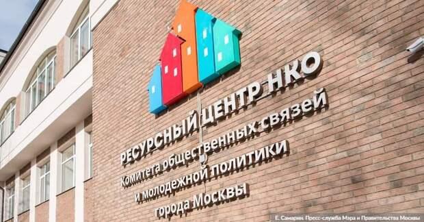Сергунина: Более 870 заявок подано на конкурс грантов мэра Москвы для НКО