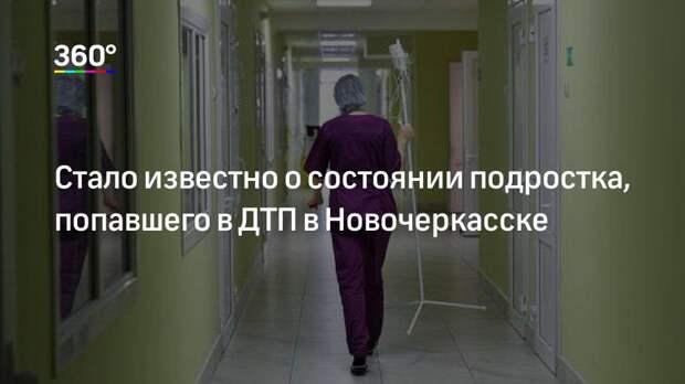 Стало известно о состоянии подростка, попавшего в ДТП в Новочеркасске