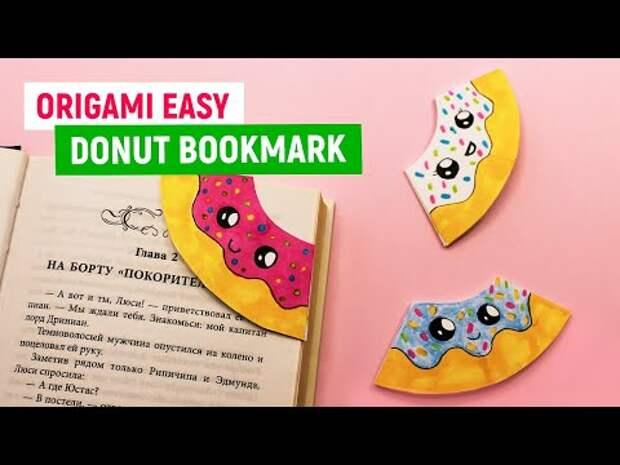 Как сделать Оригами Закладки из бумаги