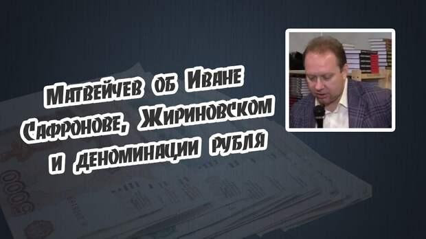 Матвейчев об Иване Сафронове, Жириновском и деноминации рубля
