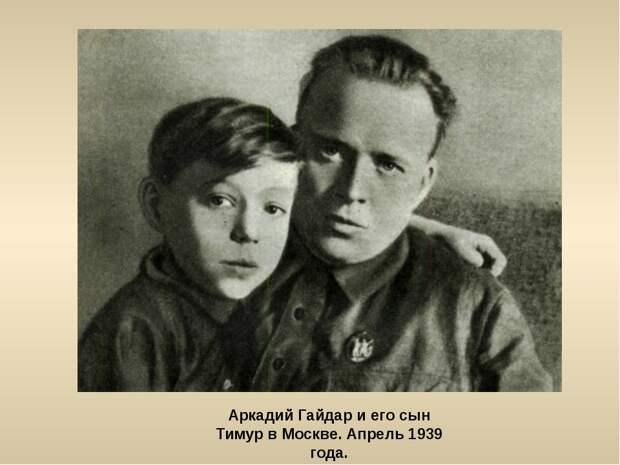 Какого Гайдара мы потеряли: жестокого командира или прекрасного детского писателя?