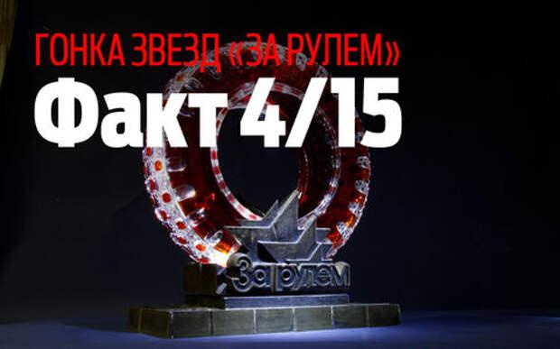 Гонка звезд — прочь из Москвы!