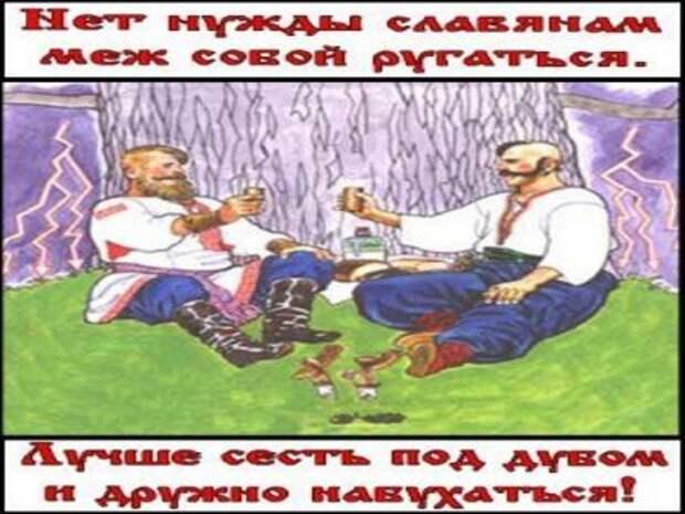 Хохол, жид, украинец, москаль и другие ....И спросила кроха...