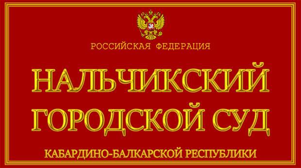 Суд Нальчика запретил четыре архивных видео о войне в Чечне