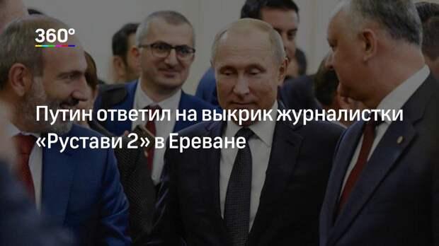Путин ответил на выкрик журналистки «Рустави 2» в Ереване