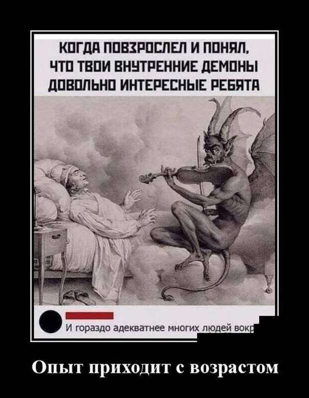 Демотиватор про внутренних демонов