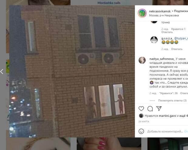 Два ребенка могли выпасть из окна на Покровской