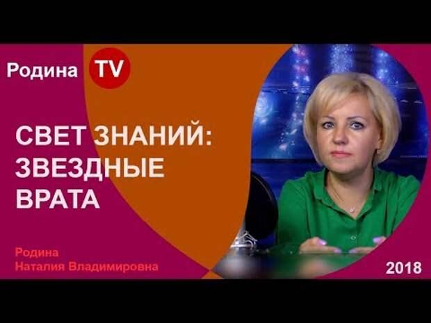 RU СВЕТ ЗНАНИЙ: ЗВЕЗДНЫЕ ВРАТА; Родина TV. прямая трансляция