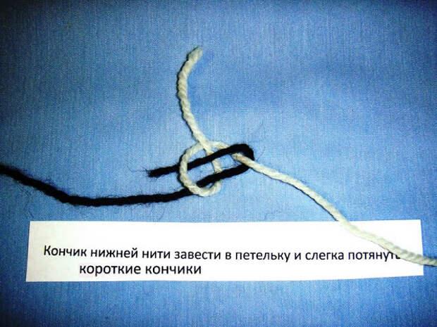 ПЕТЕЛЬКА К ПЕТЕЛЬКЕ. Промышленный узелок - способ крепкого, незаметного соединения ниток