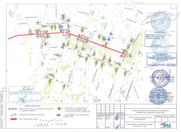 В Симферополе с 29 марта перекроют улицу Спера