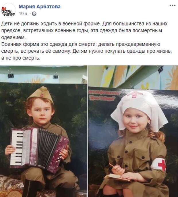 """""""Рядятся то в медсестричек, то в училок"""": Писательница сравнила детей в военной форме с проститутками"""