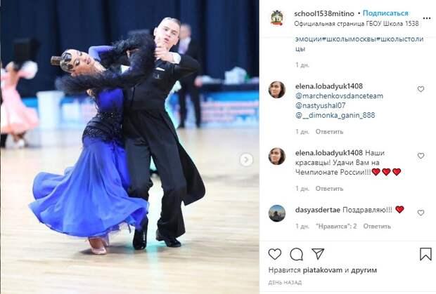 Ученики школы №1538 выступят на Чемпионате России по бальным танцам
