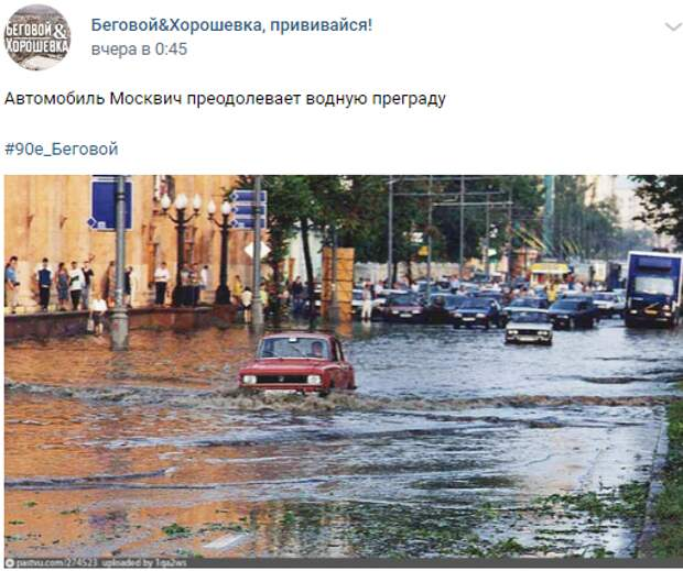 Фото дня: «Москвич» переплывает дорогу в Беговом
