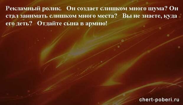 Самые смешные анекдоты ежедневная подборка chert-poberi-anekdoty-chert-poberi-anekdoty-28270203102020-18 картинка chert-poberi-anekdoty-28270203102020-18
