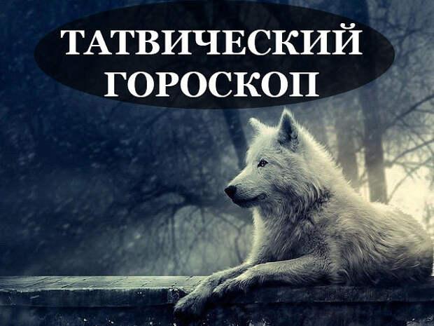 ТАТВИЧЕСКИЙ ГОРОСКОП.