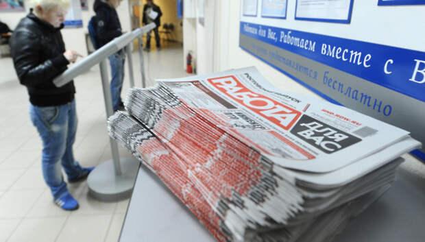 Более 2 тыс пособий по безработице выплатил центр занятости Мытищ с 29 апреля по 16 июня