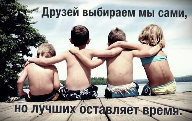 Друзья и время.