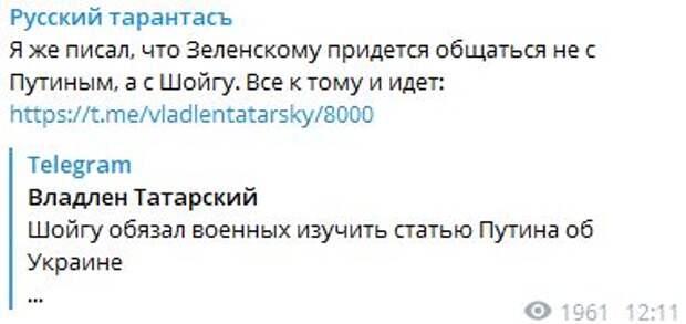 """""""Ему придётся общаться не с Путиным"""": Стешин рассказал о плохой новости для Зеленского"""