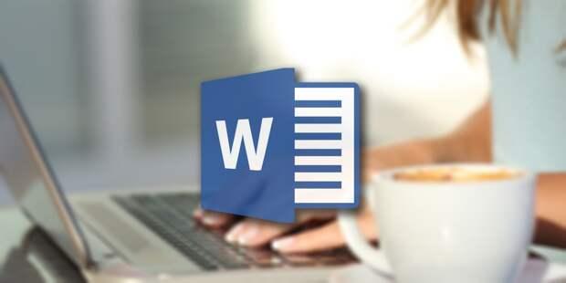 Восстановить документ word