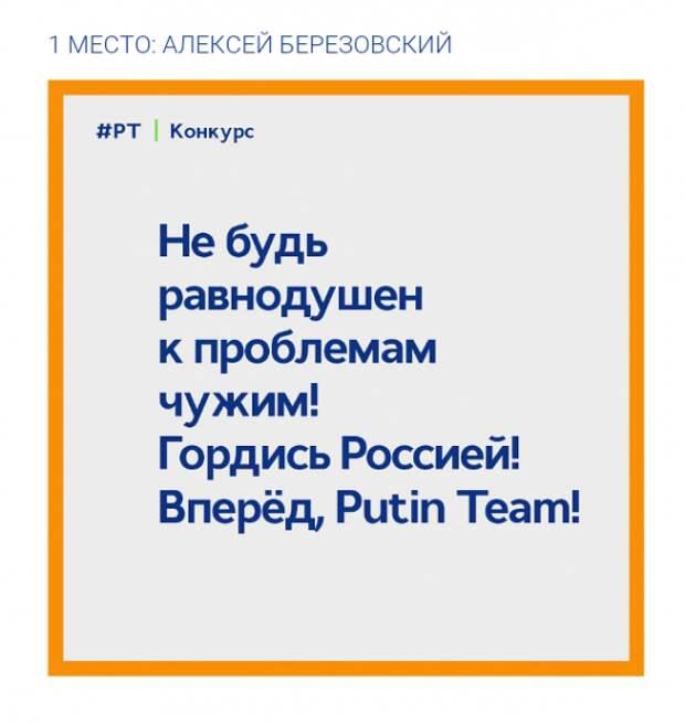 Советник главы Якутии придумал слоган для PutinTeam