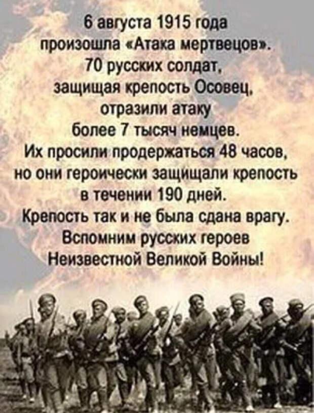 """Память. """"Атака мертвецов"""""""