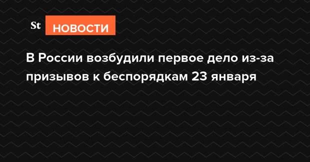 В России возбудили первое дело из-за призывов к беспорядкам 23 января