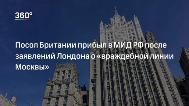 Посол Британии прибыл в МИД РФ после заявлений Лондона о «враждебной линии Москвы»