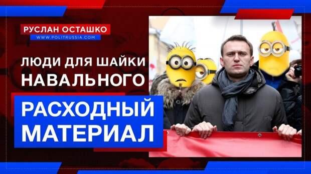 Люди для шайки Навального – расходный материал