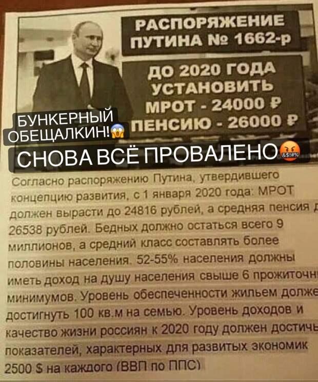Обнулившийся сказочный обещалкин просит россиян «отнестись с пониманием»...